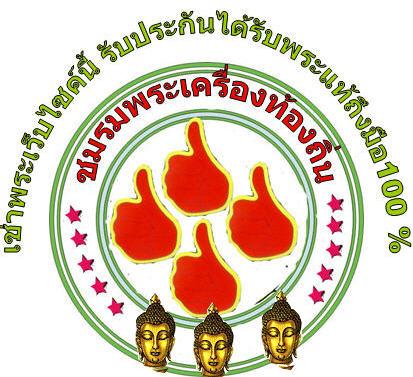 http://www.songklapra.com/Logo5.jpg