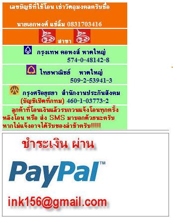 http://www.songklapra.com/Paypal233.jpg