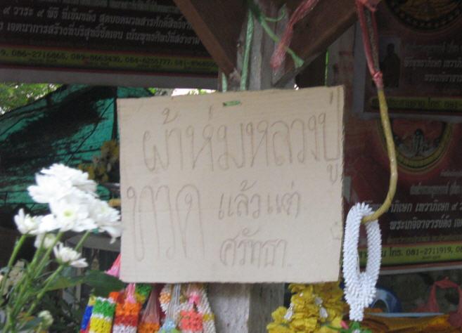 http://www.songklapra.com/prako14032012/11.jpg