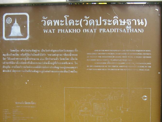 http://www.songklapra.com/prako14032012/4.jpg