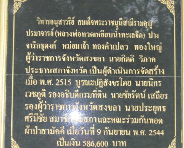 http://www.songklapra.com/prako14032012/6.jpg